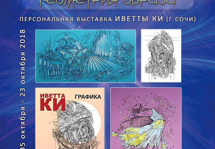 Выставка Иветты Ки «Геометрия образа»