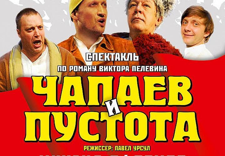 Михаил Ефремов отметит 55-летие на сцене. «Чапаев и Пустота»