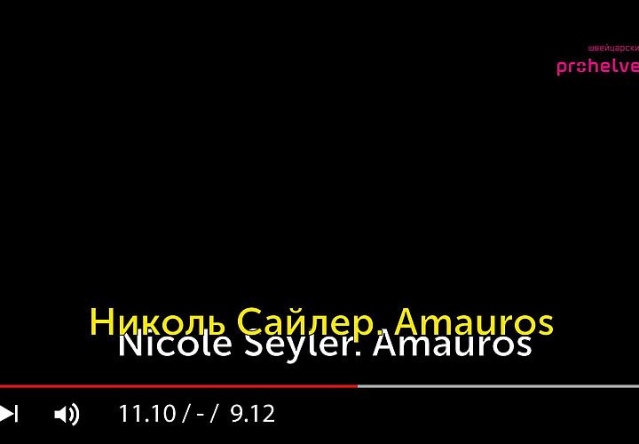 Видеоинсталляция Николь Сайлер «Amauros»