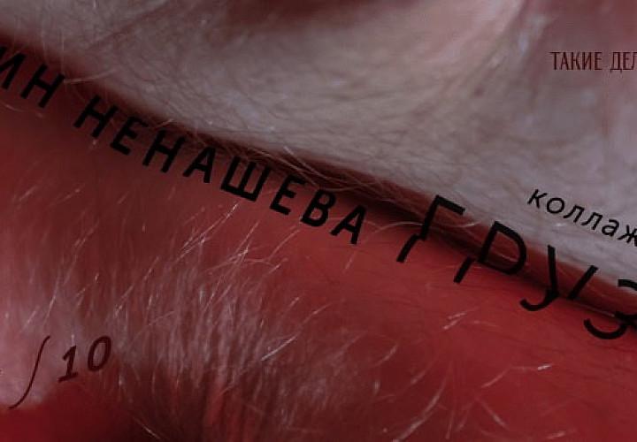Выставка Катрин Ненашевой «Груз 300. Коллажи переживаний». 18+