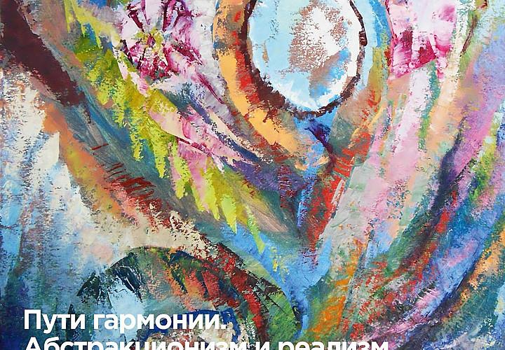Пути гармонии. Реализм и абстракционизм в творчестве Светланы Матковской
