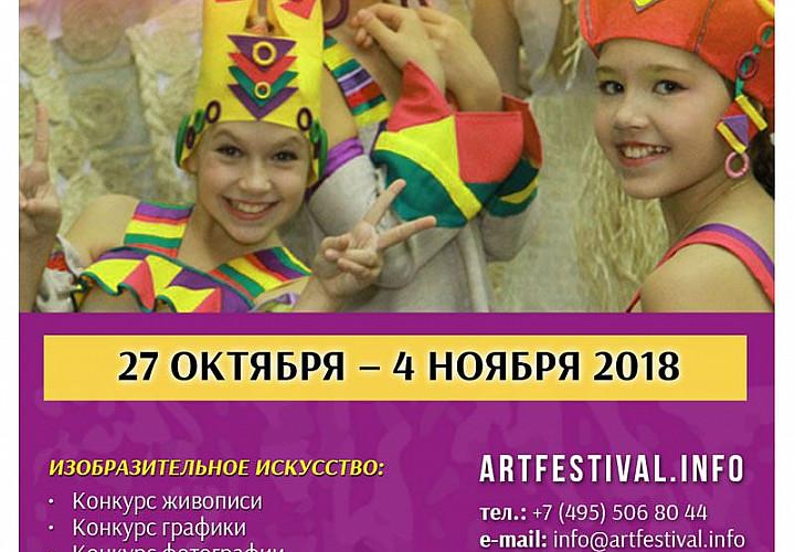 Кубок России - Ассамблея Искусств (регистрация до 20 октября 2018)