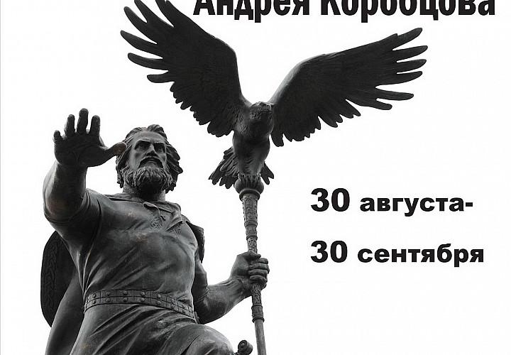 Выставка скульптора Андрея Коробцова