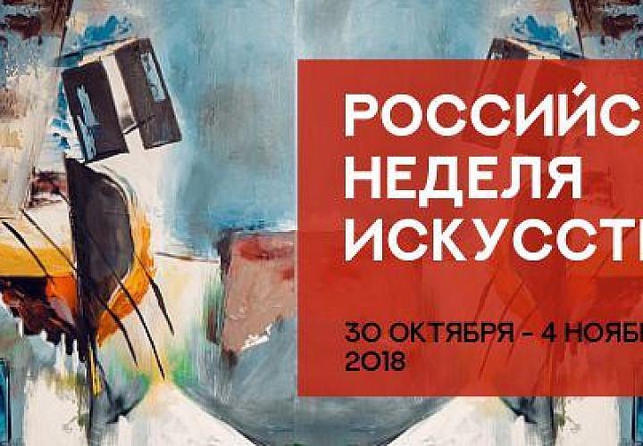Российская Неделя Искусств (регистрация до 19 октября 2018г)