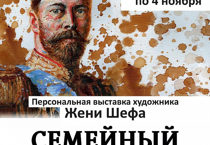 Выставка художника Жени Шефа