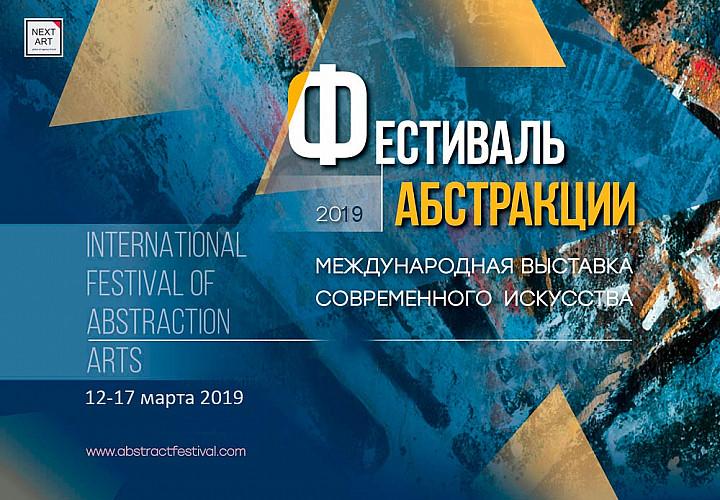 Фестиваль Абстракции. Регистрация до 4 марта