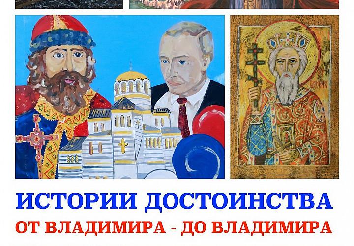 Выставка «Истории достоинства. От Владимира - до Владимира»