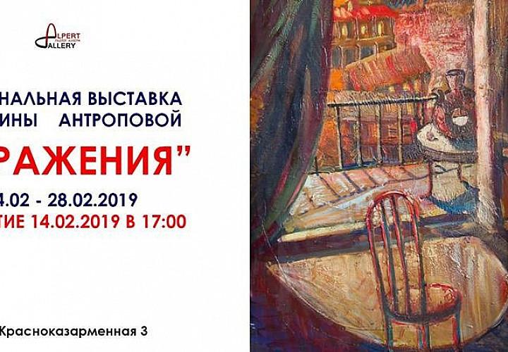 Выставка Екатерины Антроповой «Отражения»