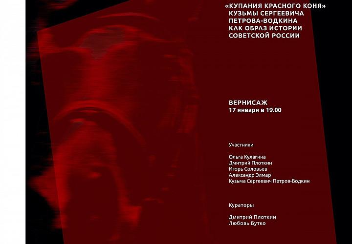 «Купания Красного коня» Кузьмы Сергеевича Петрова-Водкина как образ истории Советской России. 18+
