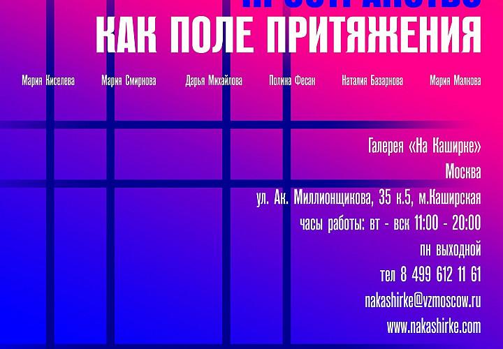 Выставка «Пространство как поле притяжения». 0+