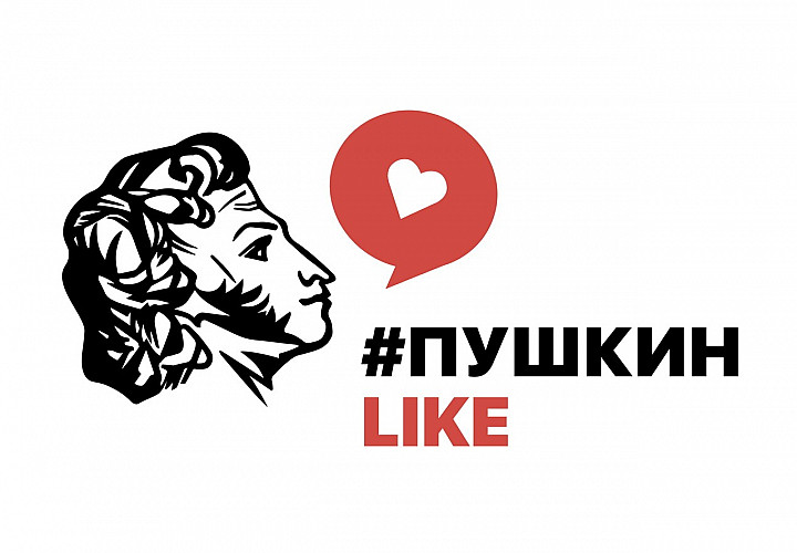 Международный конкурс #ПушкинLike: читаем Пушкина на языках народов мира