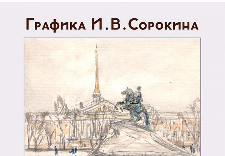 The exhibition of Ivan Vasilyevich Sorokin