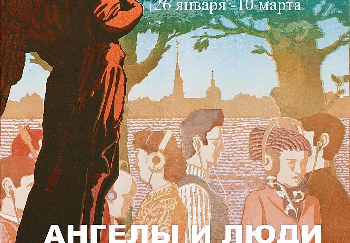 Выставка Павла Валентиновича Пичугина «Ангелы и люди»