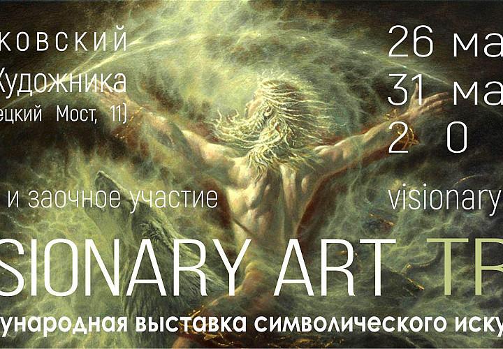 II Международная выставка символического искусства «Виженари Арт»
