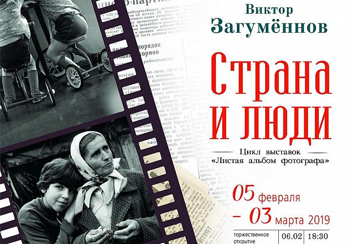 «Страна и люди». Выставка фотожурналиста Виктора Загуменнова