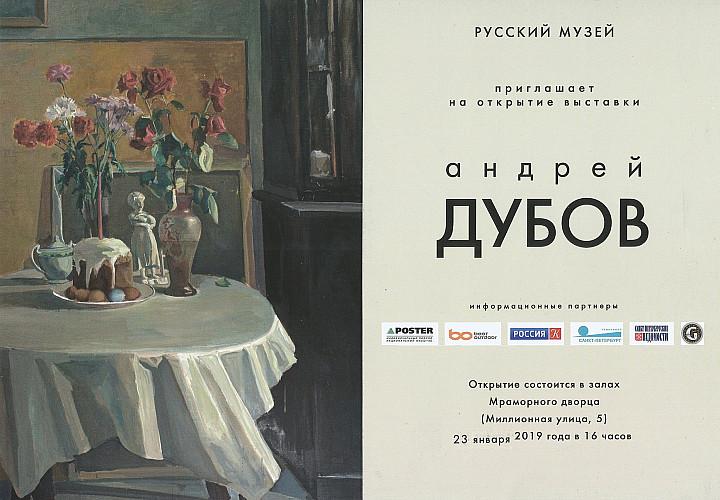 Выставка «Андрей Дубов» в Русском музее (г.Санкт-Петербург)