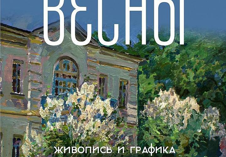 «Пробуждение весны. Живопись и графика Олега Толстого»