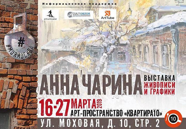 Anna Charina #mya Moscow