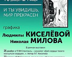 Выставка графики Людмилы Киселевой и Николая Милова «И ты увидишь мир прекрасен…»