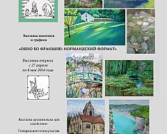 Международная выставка «Окно во Францию. Нормандский формат»
