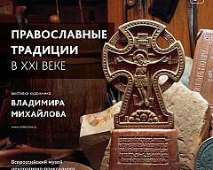 Выставка «Православные традиции в XXI веке. Владимир Михайлов»