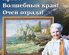 Выставка Людмилы Петровны Ведяевой «Крым. Волшебный край. Очей отрада!»