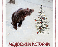 Выставка «Медвежьи истории»