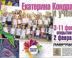 Выставка живописи и графики  «Екатерина Кондрашина и ученики-2»