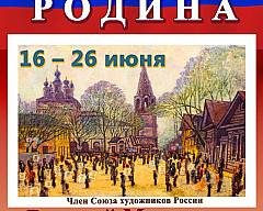 Выставка Валерия Манаенкова «Наша Родина»