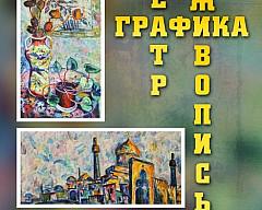 Выставка Ивана Миляева и Анны Ефимовой «Живопись, графика, театр»