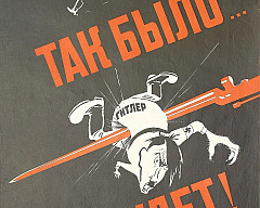 Выставка «Война глазами очевидцев. Фронтовой рисунок и плакат»
