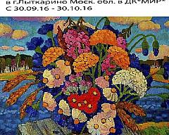 Областная выставка живописи «Цветы России»