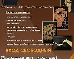 Выставка картин из соломки Колесова Никиты