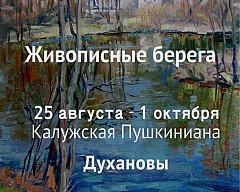 Выставка «Живописные берега. Калужская Пушкиниана. Духановы». Живопись