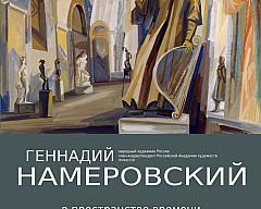 Геннадий Намеровский «В пространстве времени»