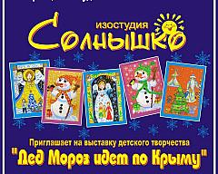 Выставка «Дед мороз идет по Крыму»