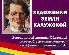 Выставка «Художники земли калужской»