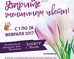 Выставка «Дарите женщинам цветы»