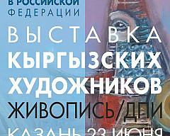 Изобразительное и декоративно-прикладное искусство Кыргызской республики