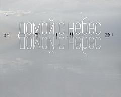 фотовыставка «Домой с небес»