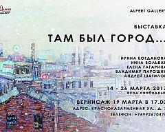 Выставка «ТАМ БЫЛ ГОРОД…»