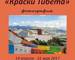 Фотовыставка Елены Богдановой «Краски Тибета»