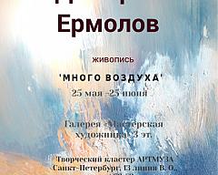 Выставка живописных работ художника Дмитрия Ермолова «Много воздуха»