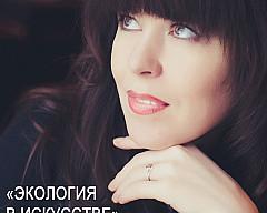«ЭКОЛОГИЯ В ИСКУССТВЕ». Персональная, художественная выставка, автор - Ника Тартаковская