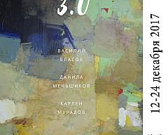 Выставка «3.0»