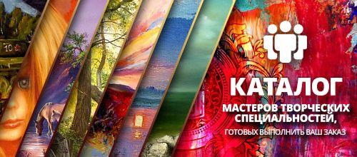 Каталог мастеров творческих специальностей, художники, скульпторы, дизайнеры и т.п.