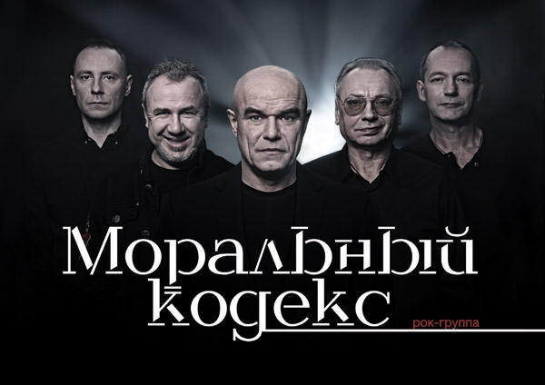 Билет на концерт моральный кодекс билеты в большой театр на историю кая и герды