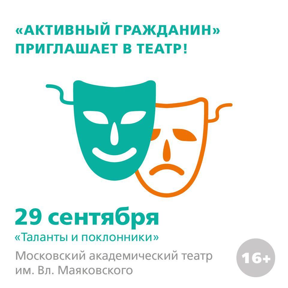 Билеты в театр активный гражданин театр русский балет кузьминки афиша