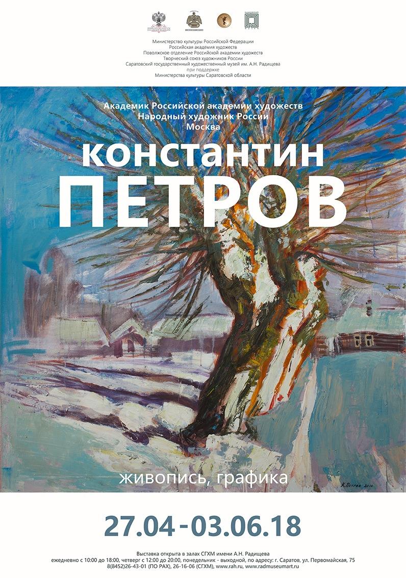 Выставка академика Российской академии художеств Константина Петрова открывается в Радищевском музее в Саратове