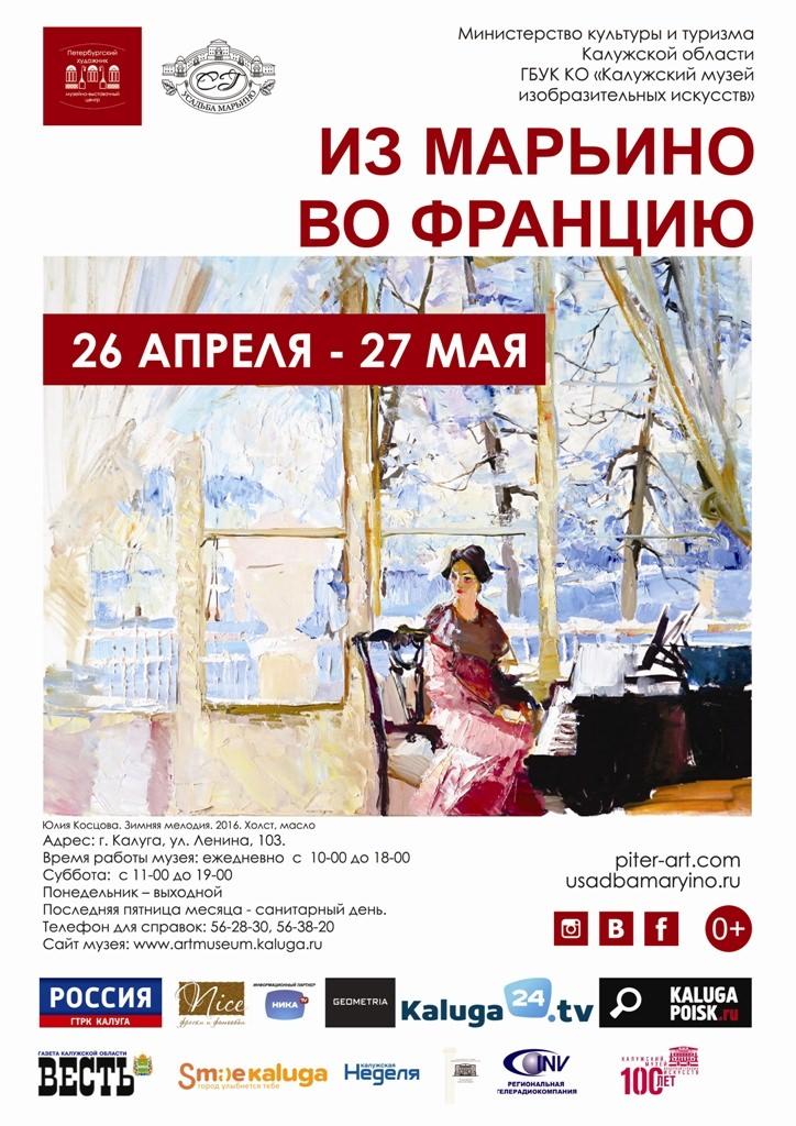 Выставка петербургских художников «Из Марьино во Францию»